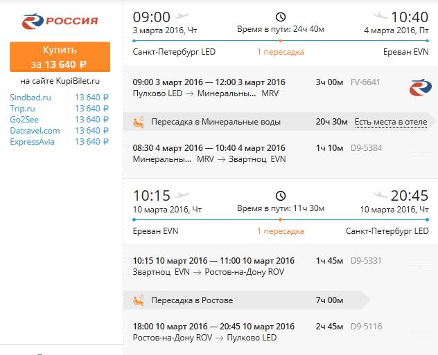 aeroflot_led_erevan_minvod