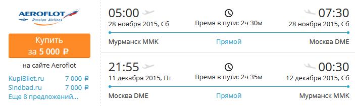 aeroflot_mow_mmk