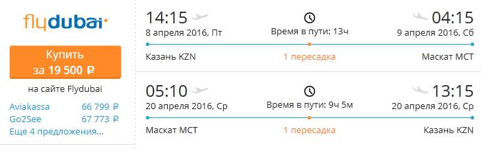 fly_kazt_mascat