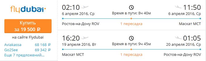 fly_rostov_mascat