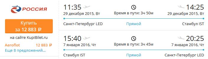 aeroflot_led_ist