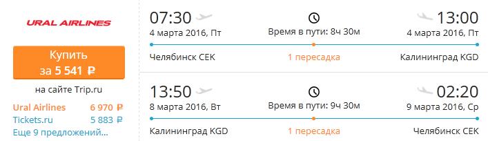 chelyab_kalin