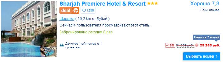 dubai_hotel