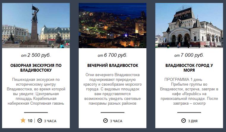 excursiopedia_vladivostok