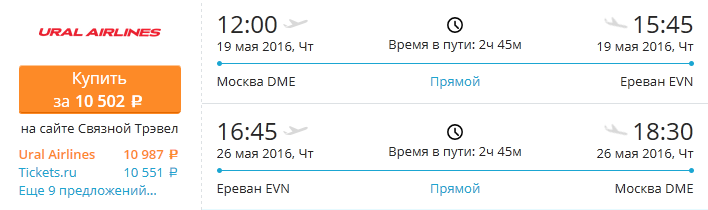 ural_mow_yerevan