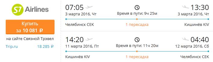 chelyab_kishinev