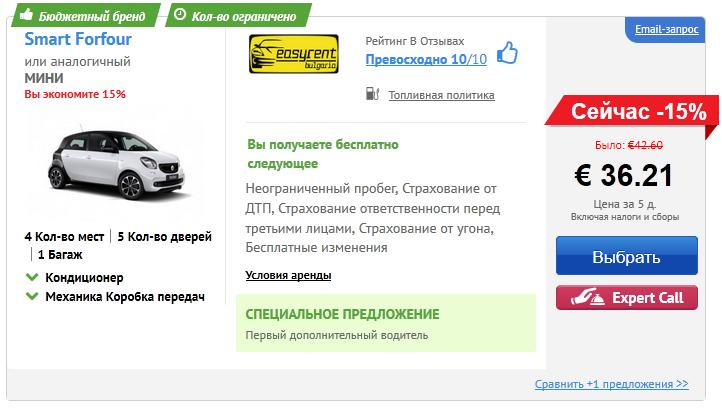 economyb_bansko