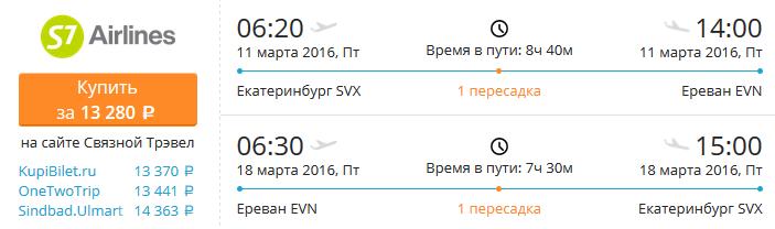 ekat_yerevan
