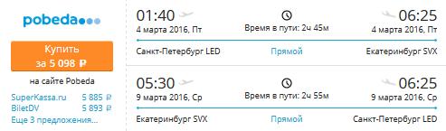 led_ekat