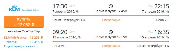 led_vienna_klm