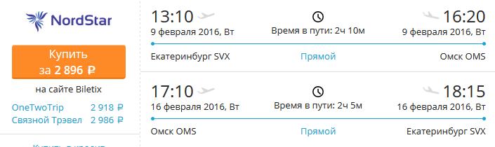 omsk_ekat_ns1