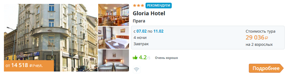 tour_prg_gloria