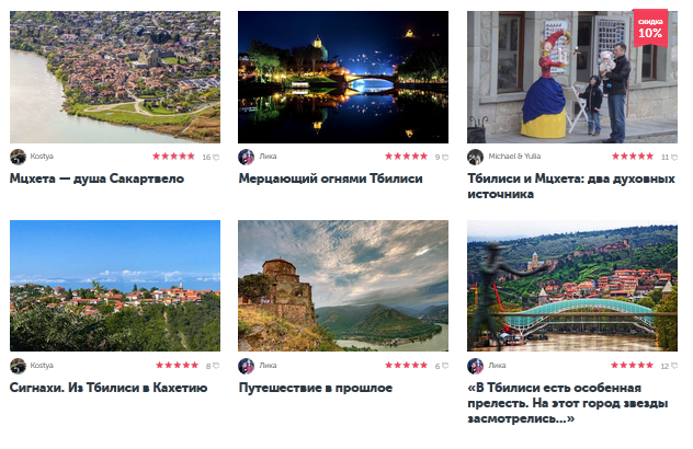 tripster_tbilisi
