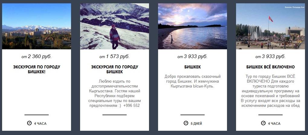 excursio_bishkek