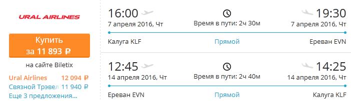 kaluga_ereva