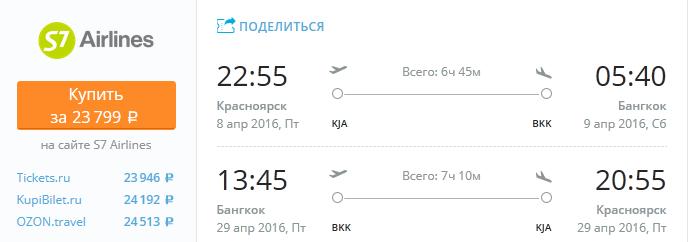 krasnoyar_bkk