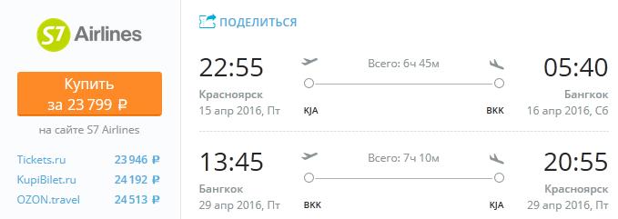 krasnoyar_bkk1