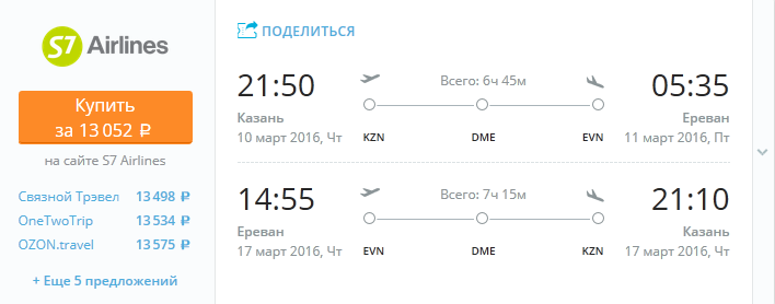 kzn_yerevan