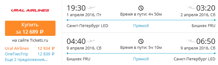 led_bishkek