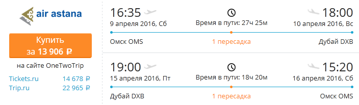 omsk_dubai