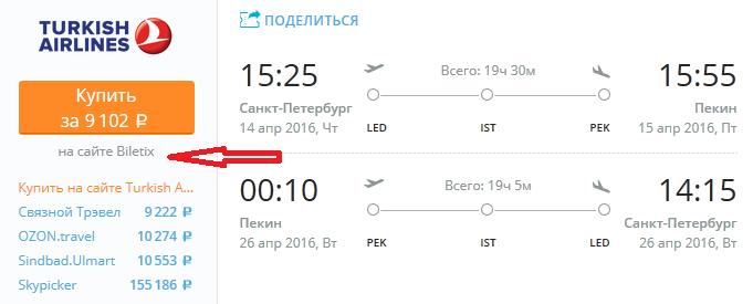 bilteix_promo