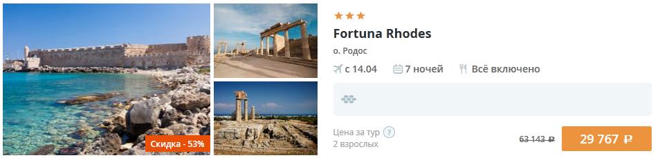 grek_tour