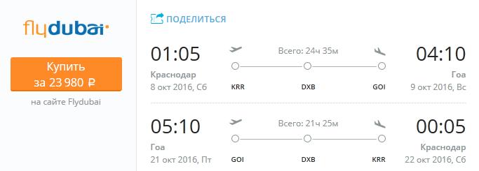 krasnod_goa