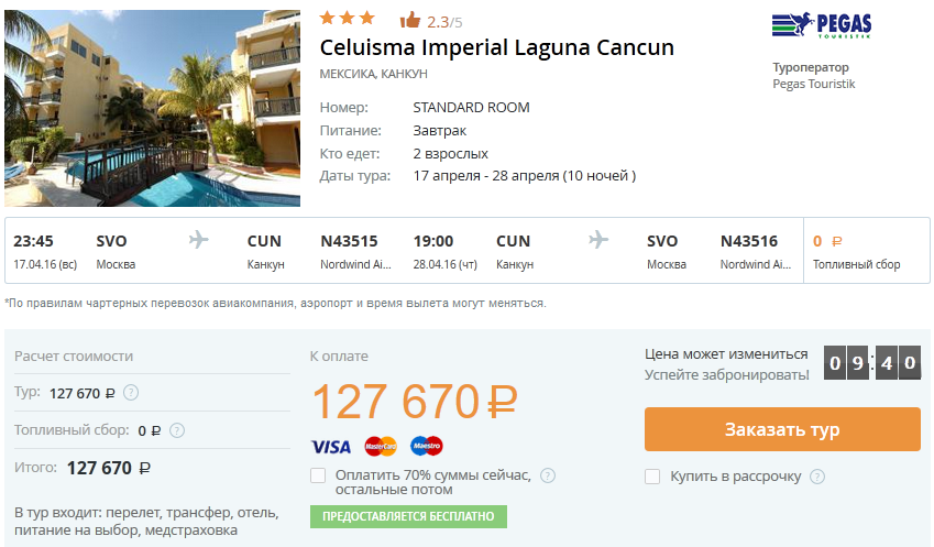 mow_cancun