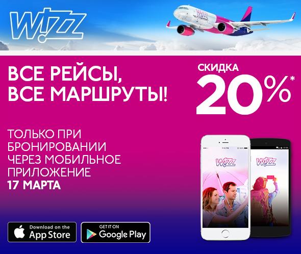 wizz_20_mob