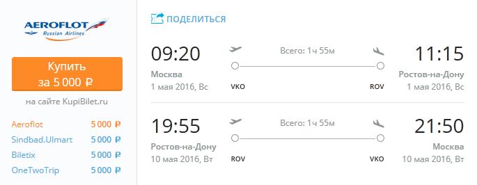 mow_rostov
