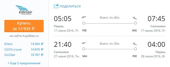 perm_saloniki