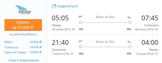 perm_saloniki1