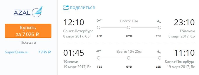 led_tbilisi