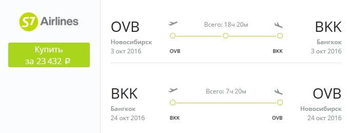 novosib_bkk1