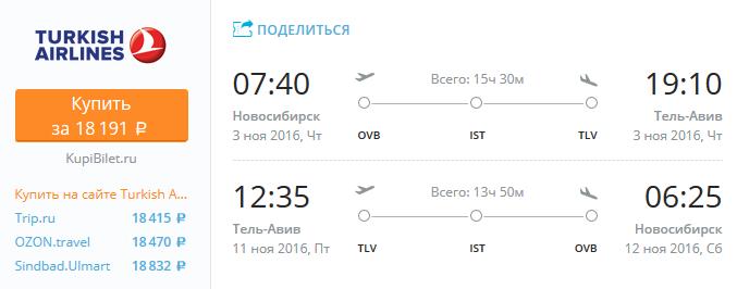 novosib_tel