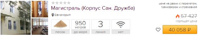 evpator_tour