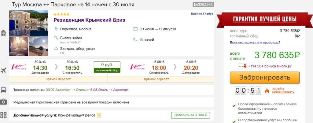 tour_crimea_expens