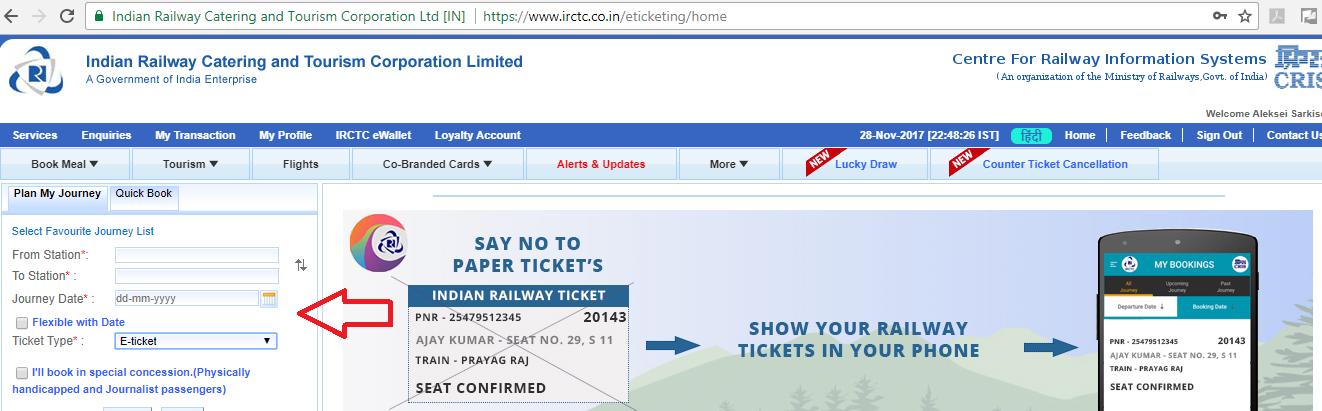 как купить билет на индийский поезд