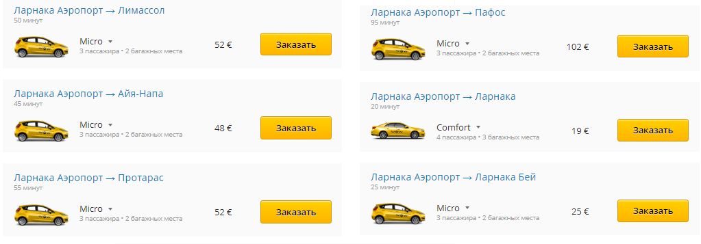 такси из аэропорта Ларнака