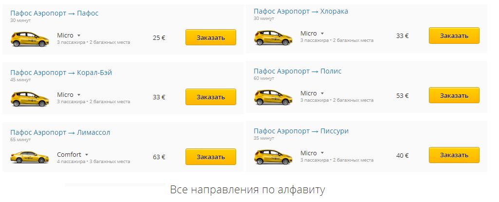 такси из аэропорта Пафос