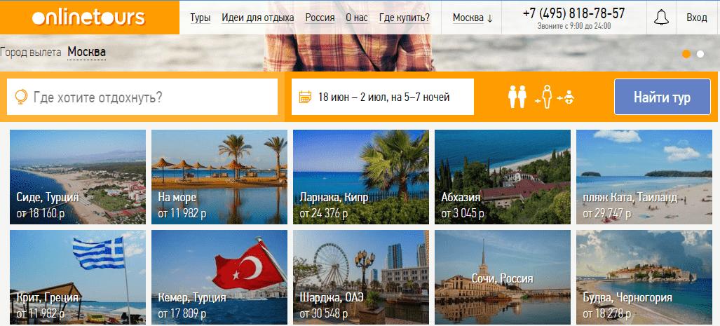 онлайнтурс поиск туров