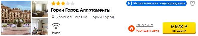 туры в мае по России