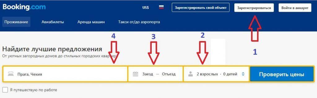 Служба поддержки букинг ком в россии