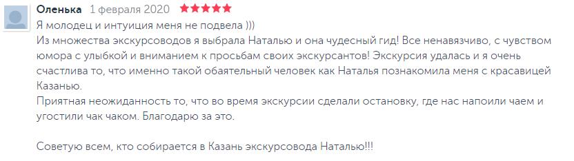 Казань отзывы о гидах
