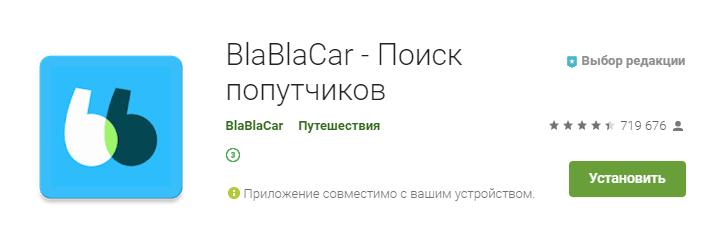 приложение Бла бла кар