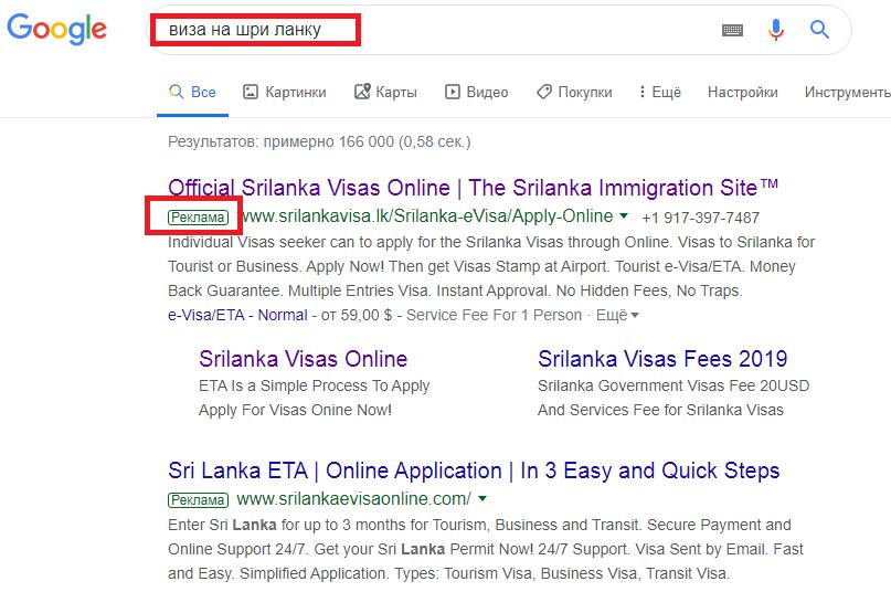 виза на Шри-Ланку мошенники