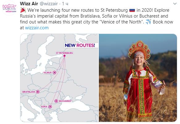wizzair из Петербурга
