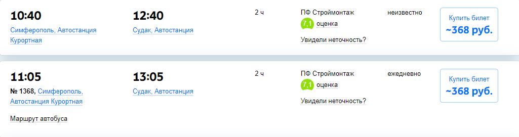билеты на автобус Симферополь - Судак
