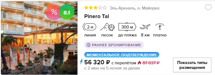 туры на Майорку