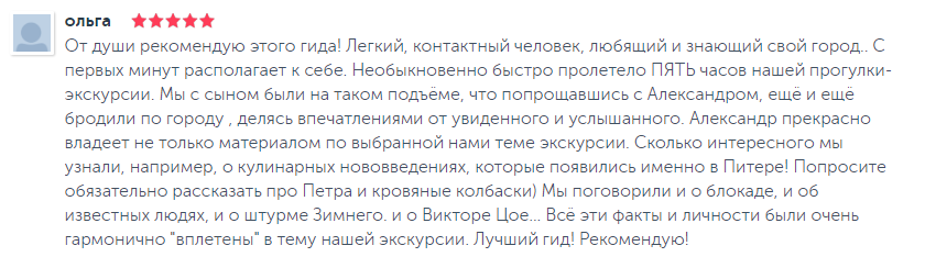 отзывы об экскурсиях в Петербурге